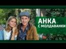 💖 Анка с Молдаванки 🎬 Серия 9