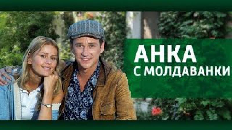 💖 Анка с Молдаванки - 🎬 Серия 6