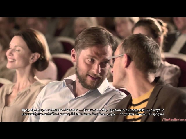 Реклама Билайн - Музыкальный безлимит (Яндекс Музыка)