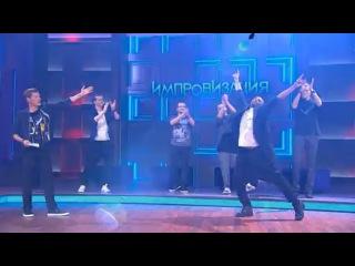 «Импровизация» на ТНТ: Первое шоу без сценария