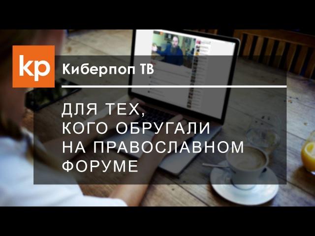 О Православном форуме, Православии для новоначальных и о промысле Божьем