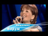 Анжелика Варум - А музыка звучит (2007)