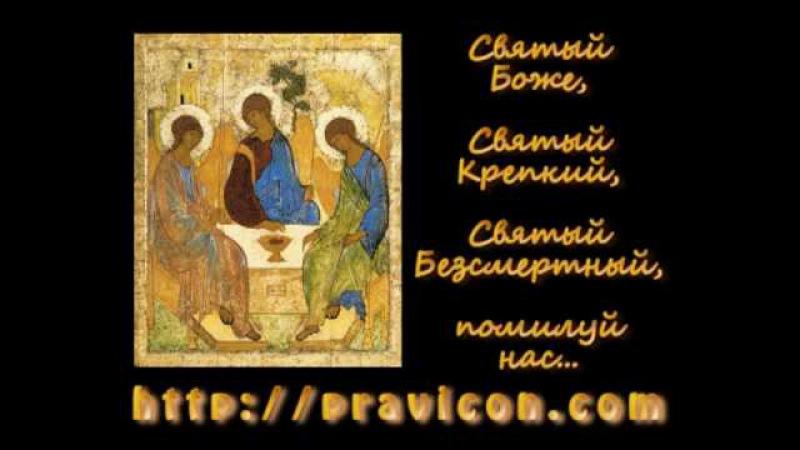 Трисвятое, византийский распев