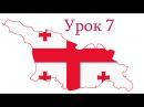 Грузинский язык. Урок 7 / Georgian Language. Lesson 7