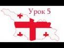 Грузинский язык. Урок 5 / Georgian Language. Lesson 5