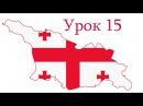 Грузинский язык. Урок 15 / Georgian Language. Lesson 15