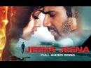 Jeena Jeena Audio Song Badlapur Varun Dhawan, Yami Gautam Nawazuddin Siddiqui