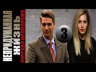 Непридуманная жизнь 3 серия (2015) 16-серийный мелодрама   сериал