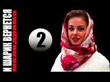И шарик вернется 2 серия  (2015) 8-серийная мелодрама фильм кино сериал