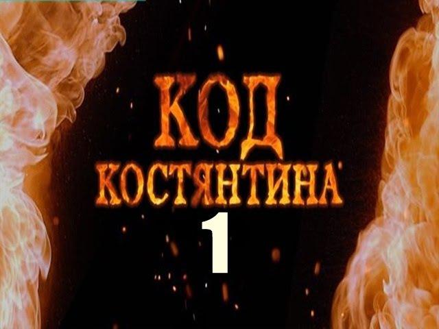 Код Константина 1 серия (2015) [vk.com/kinomoviesnet