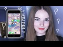 ЧТО НА МОЁМ iPHONE 2016 Саша Спилберг