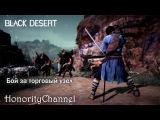 Black Desert - Бой за торговый узел