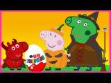 Surprise Eggs!!! Peppa Pig Halloween Свинка Пеппа Хэллоуин Киндер сюрприз и другие мультики!!!