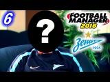 Football Manager 2016: Серия #6 — Метод проб и ошибок