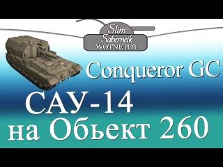 Conqueror GC  ЛБЗ САУ-14 на Объект 260 Slim_Saberneik