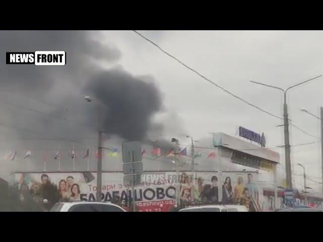 В Харькове горит рынок