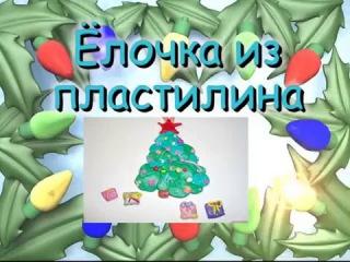 Новогодняя поделка - елка из пластилина
