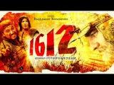 1612: Хроники Смутного времени 2007  (Русский фильм) Full