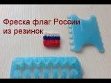 Фреска из резинок. Флаг России. Брелок. Плетение.
