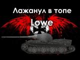 Lowe | Рыбацкая Бухта | Лажанул в Топе
