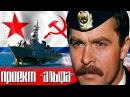 ПРОЕКТ «АЛЬФА» патриотическое кино, боевик СССР-1990 год