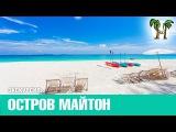 ОСТРОВ МАЙТОН  2016   MAITON ISLAND, white beach Thailand