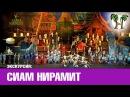 Шоу Сиам Нирамит, Пхукет 2016 Siam Niramit show