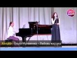Концерт Ольга Матвиенко - Любовь настала LIGA