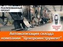 Автоматизация склада компании Центроинструмент