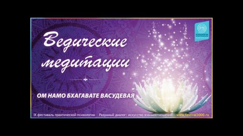 О Гадецкий и М Таргакова Медитация Oм намо Бхагавате Васудевая