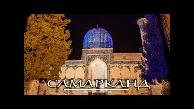 Самарканд. Страшные и красивые легенды. Это надо видеть в Самарканде. Узбекиста ...