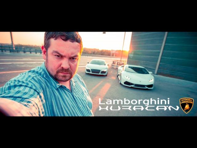 Тест-драйв от Давидыча Lamborghini Huracan