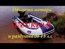 Обкатка мотора Suzuki DT9 9A раздушка до Suzuki DT15A FISHINGALTSEV