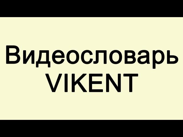 ФСА и ФУНКЦИОНАЛЬНЫЙ ПОДХОД (ВИДЕОСЛОВАРЬ VIKENT.RU)