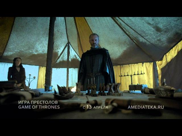 Игра престолов (5 сезон) - Трейлер 2
