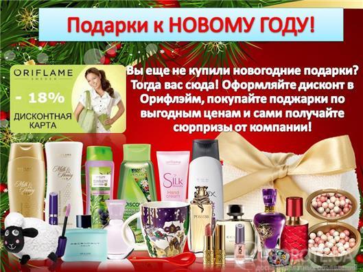 Бизнес орифлейм киев вконтакте. страница 1.