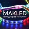 Светодиодная подсветка MAKLED