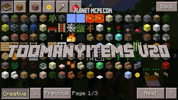 скачать toomanyitems для minecraft 0.14.0 #6