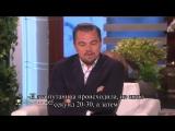 Леонардо ДиКаприо очень смешно изображает русский акцент (русские субтитры)_ Leos Bad Luck RUS SUB