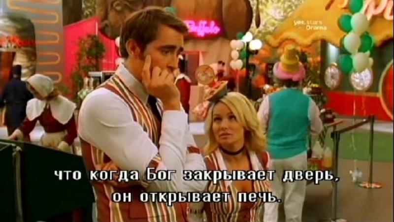 Pushing Daisies 2 сезон 8 серия (RUS SUB)