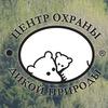 Центр охраны дикой природы (ЦОДП)
