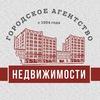 Городское агентство недвижимости Череповец