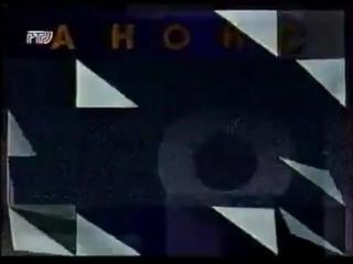 staroetv.su - Заставка анонсов (РТР, 1993-1994)