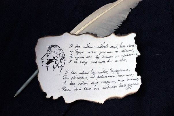 История создания стиха я ас любил пушкин