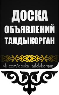 Доска объявлений талдыкоргана доска объявлений детских товаров москва