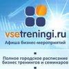 Все БИЗНЕС ТРЕНИНГИ и семинары Челябинска