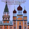 Арзамасская Никольская Старообрядческая община