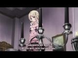 Дьявольские возлюбленные [Любовники] / Diabolik Lovers More, Blood - 2 сезон  9 серия (Субтитры)