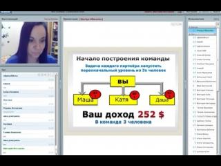 Запись конференции от 22.09.2015 Спикер Мария Клименко!