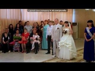 «Моя Свадьба 22.05.2015 года» под музыку Свадебные песни Ани Лорак - С первого взгляда. Picrolla